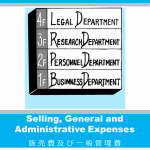 Selling, General and Administrative Expenses(販売費及び一般管理費)|会計プロフェッショナルの英単語100